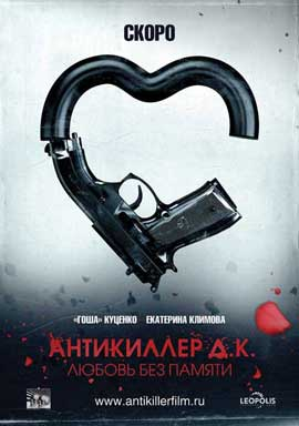 Antikiller - 11 x 17 Movie Poster - Russian Style D