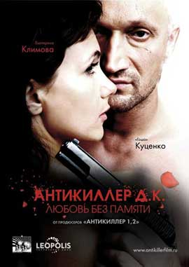Antikiller - 11 x 17 Movie Poster - Russian Style F