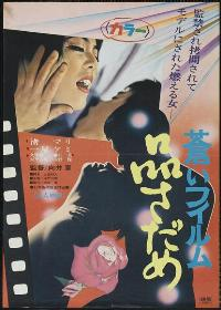 Aoi firumu: Shinasadame - 11 x 17 Movie Poster - Japanese Style A