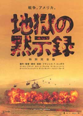 Apocalypse Now - 11 x 17 Movie Poster - Japanese Style A
