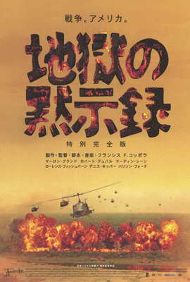 Apocalypse Now - 27 x 40 Movie Poster - Japanese Style A