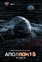 Apollo 18 - 43 x 62 Movie Poster - Russian Style B