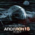 Apollo 18 - 30 x 30 Movie Poster - Russian Style A