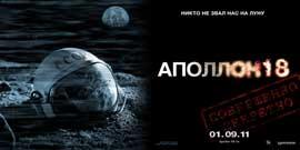 Apollo 18 - 20 x 40 Movie Poster - Russian Style A