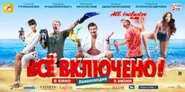 Aram zam zam ili Vsyo vklyucheno - 20 x 40 Movie Poster - Style A