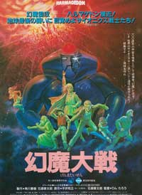 Armageddon: The Great Battle with Genma - 11 x 17 Movie Poster - Japanese Style A