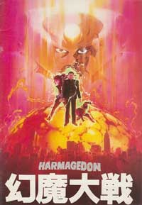 Armageddon: The Great Battle with Genma - 11 x 17 Movie Poster - Japanese Style B