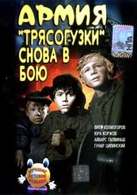 Armiya Tryasoguzki snova v boyu - 11 x 17 Movie Poster - Russian Style A