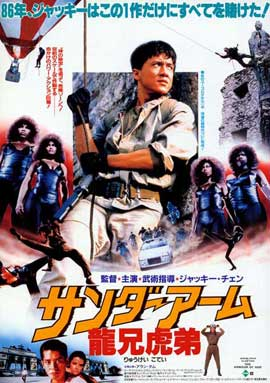 Armour of God - 11 x 17 Movie Poster - Japanese Style A