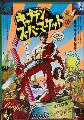 Army of Darkness - 11 x 17 Movie Poster - Japanese Style A