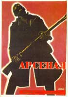 Arsenal - 11 x 17 Movie Poster - Russian Style B