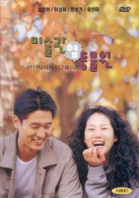 Art Museum by the Zoo - 11 x 17 Movie Poster - Korean Style A