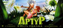 Arthur and the Revenge of Maltazard - 20 x 40 Movie Poster - Russian Style B