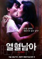 As Tears Go By - 11 x 17 Movie Poster - Korean Style A