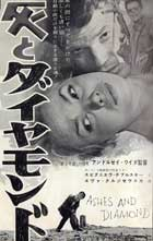 Ashes and Diamonds - 27 x 40 Movie Poster - Japanese Style A