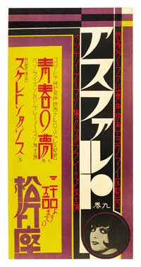Asphalt - 11 x 17 Movie Poster - Japanese Style A