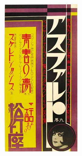 Asphalt - 27 x 40 Movie Poster - Japanese Style A