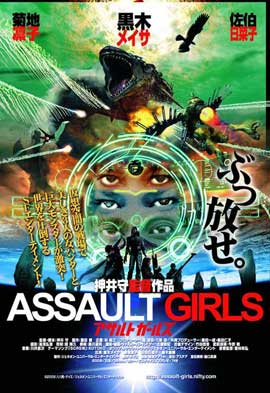 Assault Girls - 11 x 17 Movie Poster - Japanese Style A