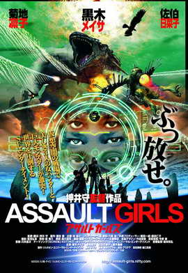 Assault Girls - 27 x 40 Movie Poster - Japanese Style A