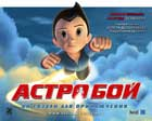 Astro Boy - 30 x 40 Movie Poster - Russian Style A