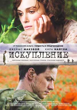 Atonement - 11 x 17 Movie Poster - Russian Style A
