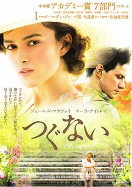 Atonement - 11 x 17 Movie Poster - Japanese Style A