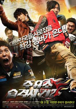 Attack the Gas Station! - 11 x 17 Movie Poster - Korean Style B