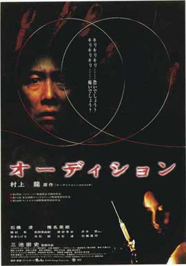 Audition - 11 x 17 Movie Poster - Japanese Style A