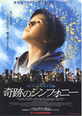 August Rush - 11 x 17 Movie Poster - Japanese Style A