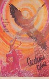 Autumn Dreams - 27 x 40 Movie Poster - Russian Style A