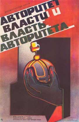 Avtoritet vlasti i vlast' avtoriteta - 11 x 17 Movie Poster - Russian Style A
