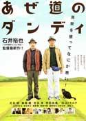 Azemichi no dandi - 27 x 40 Movie Poster - Japanese Style A