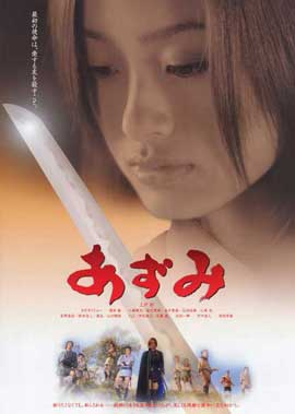 Azumi - 11 x 17 Movie Poster - Japanese Style B