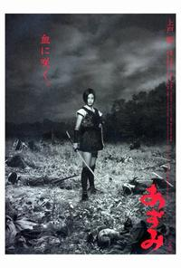 Azumi - 27 x 40 Movie Poster - Japanese Style A