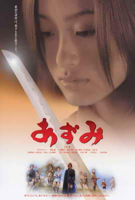 Azumi - 27 x 40 Movie Poster - Japanese Style B