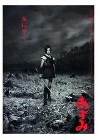 Azumi - 43 x 62 Movie Poster - Bus Shelter Style A