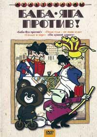 Baba-yaga protiv! - 11 x 17 Movie Poster - Russian Style A