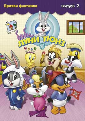 Baby Looney Tunes - 11 x 17 Movie Poster - Russian Style B