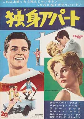 Bachelor Flat - 27 x 40 Movie Poster - Japanese Style A