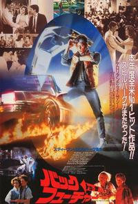 Back to the Future - 11 x 17 Movie Poster - Japanese Style A