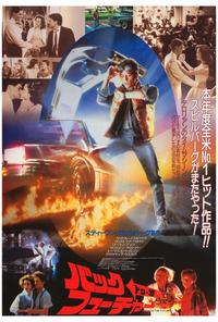 Back to the Future - 27 x 40 Movie Poster - Japanese Style A