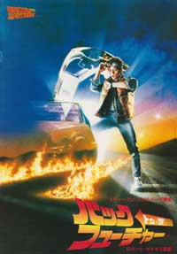 Back to the Future - 27 x 40 Movie Poster - Japanese Style B