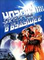 Back to the Future, Part 2 - 11 x 17 Movie Poster - Russian Style A