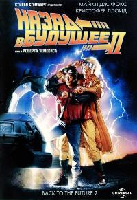Back to the Future, Part 2 - 11 x 17 Movie Poster - Russian Style B