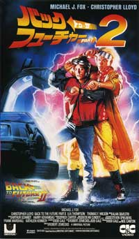 Back to the Future, Part 2 - 11 x 17 Movie Poster - Japanese Style A