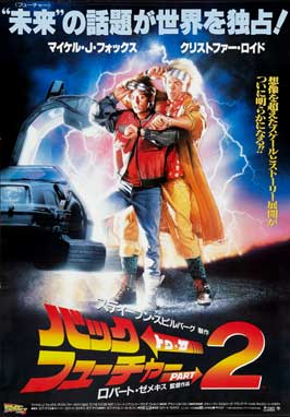 Back to the Future, Part 2 - 11 x 17 Movie Poster - Japanese Style B