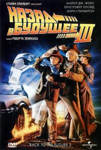 Back to the Future, Part 3 - 27 x 40 Movie Poster - Russian Style A