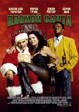 Bad Santa - 11 x 17 Movie Poster - Russian Style B