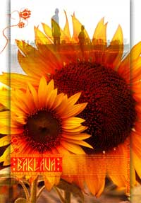 Baklava - 11 x 17 Movie Poster - Style B