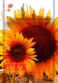 Baklava - 27 x 40 Movie Poster - Style B